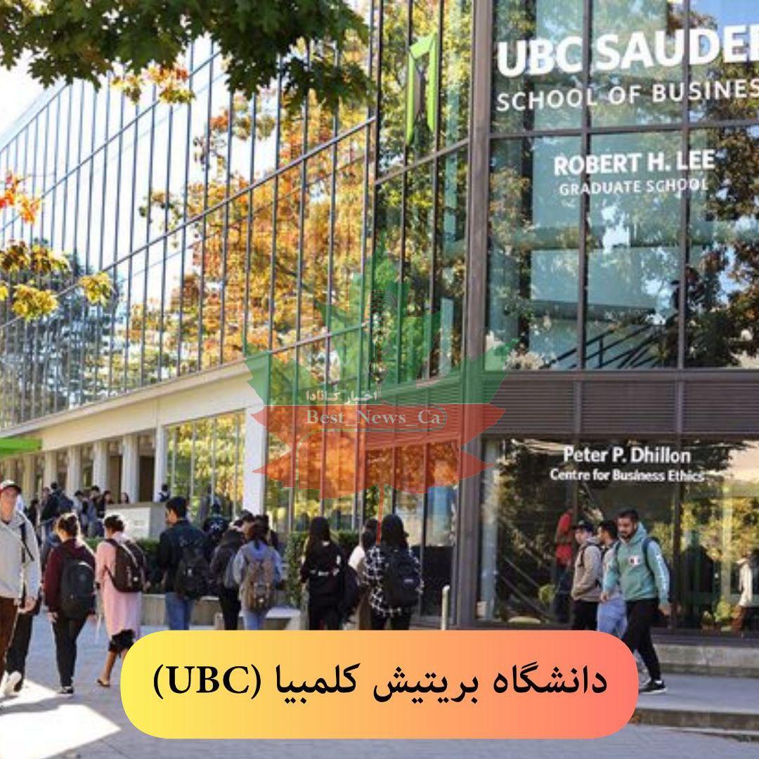 دانشگاه بریتیش کلمبیا (UBC)