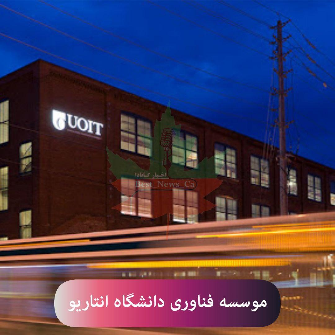 موسسه فناوری دانشگاه انتاریو