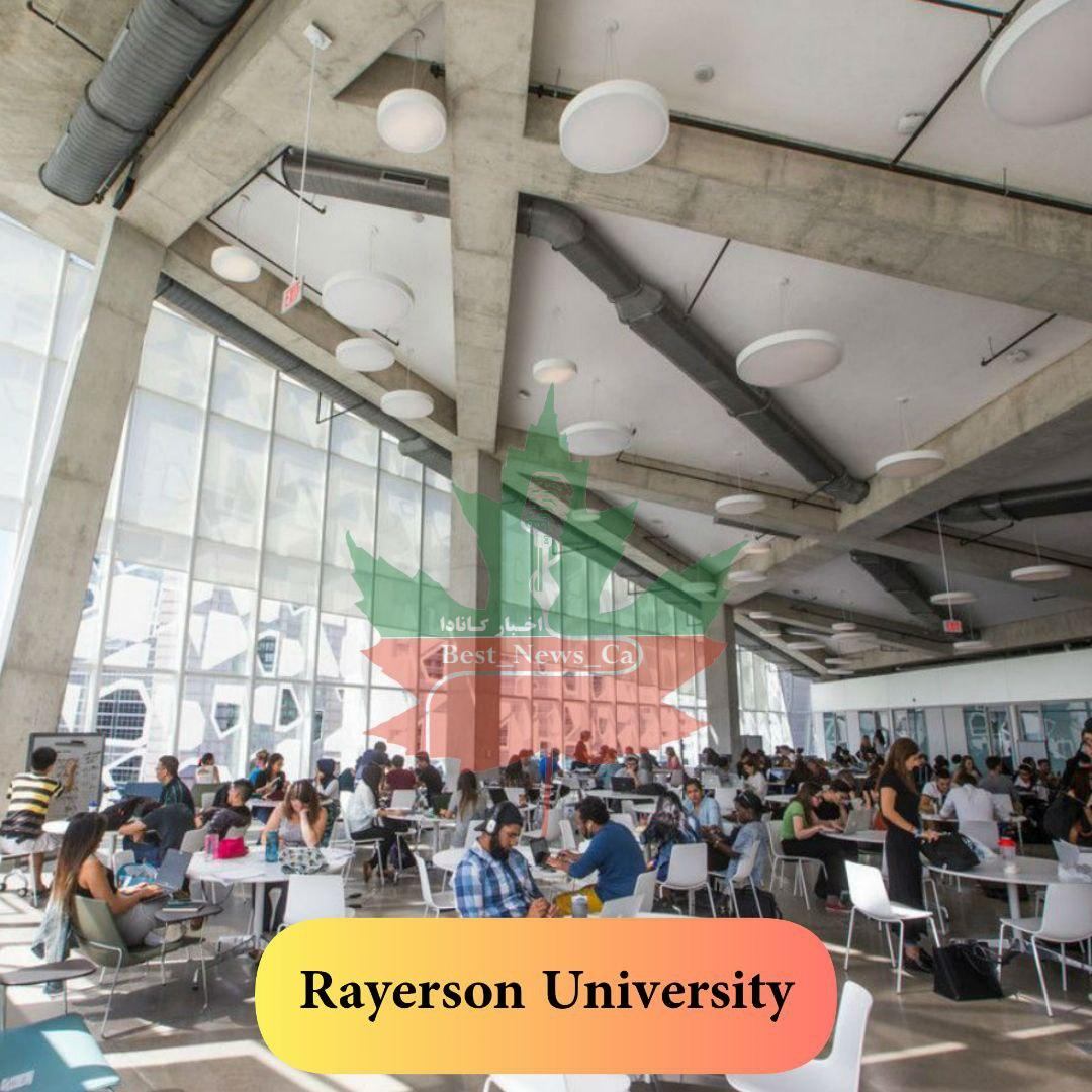 دانشگاه رایرسون (Ryerson University)