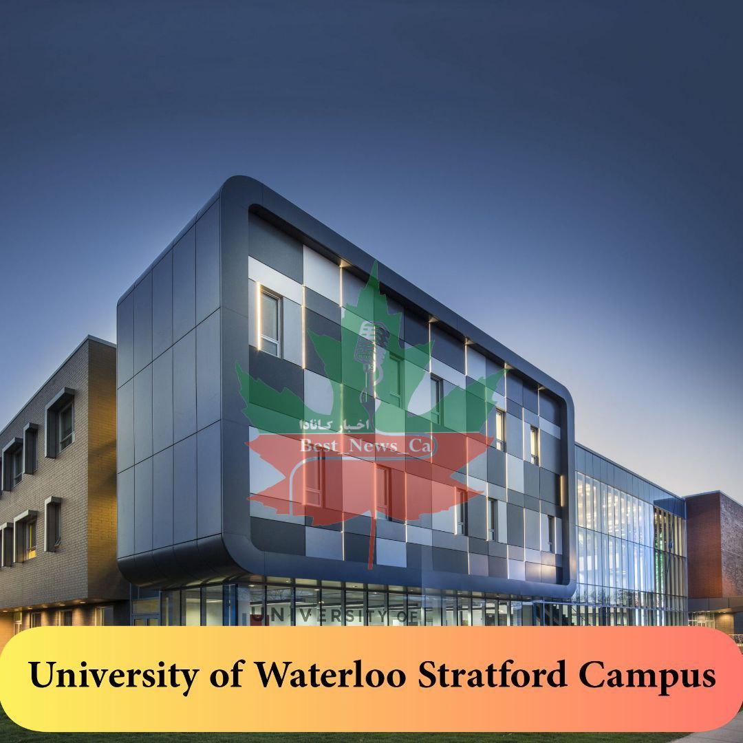 دانشگاه واترلو پردیس استراتفورد (University of Waterloo Stratford Campus)