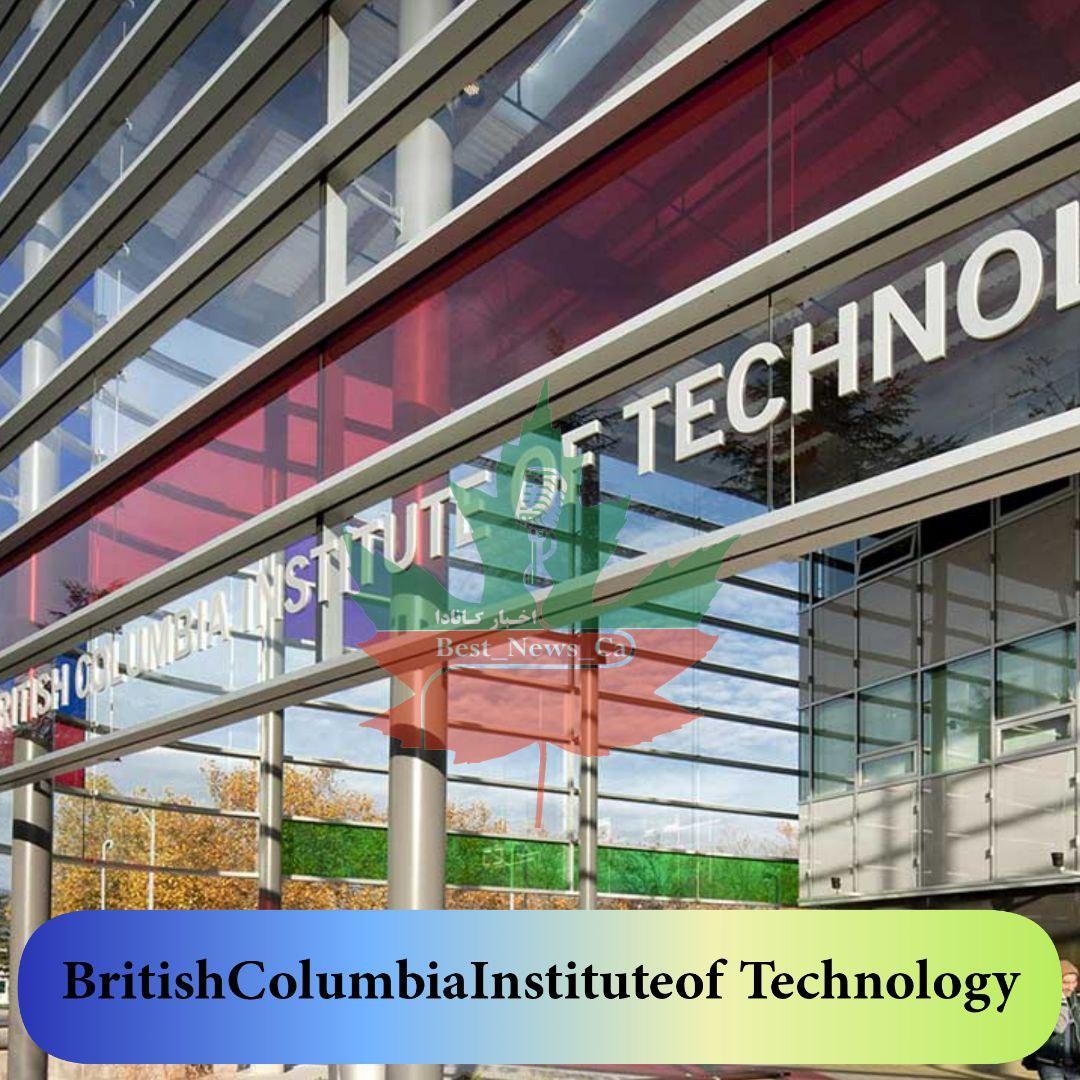 انستیتو فناوری بریتیشکلمبیا (BritishColumbiaInstituteof Technology)